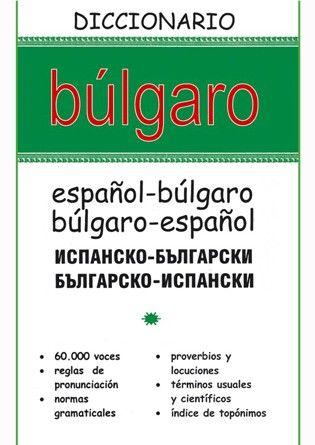 DICCIONARIO BÚLGARO-ESPAÑOL / ESPAÑOL-BÚLGARO