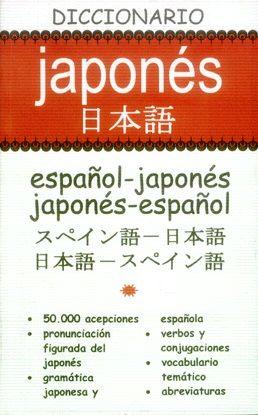 DICCIONARIO JAPONÉS/ESPAÑOL