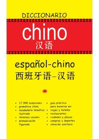 DICCIONARIO CHINO / ESPAÑOL-CHINO