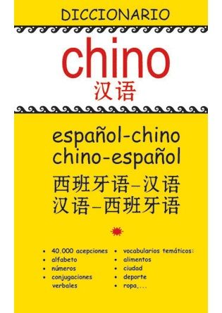 DICCIONARIO CHINO / CHINO-ESPAÑOL / ESPAÑOL CHINO